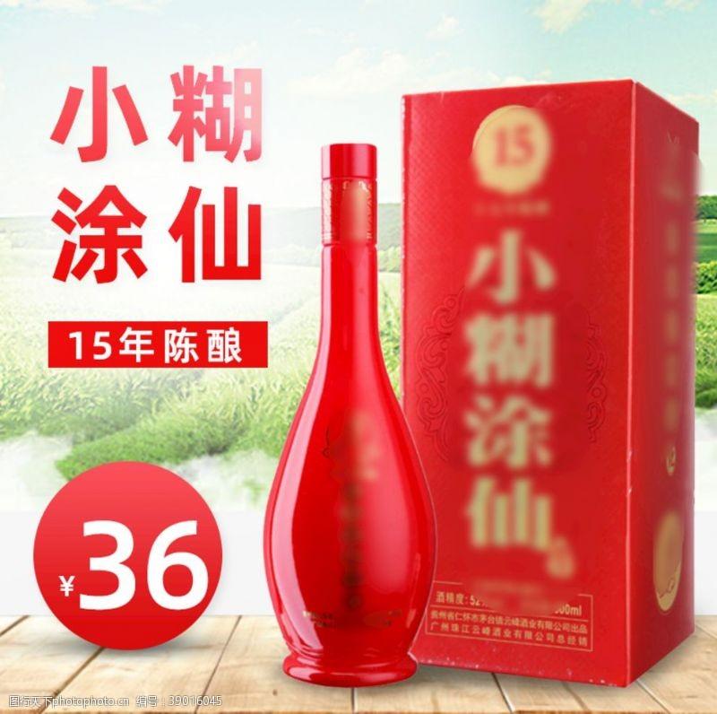 饮酒 白酒主图图片