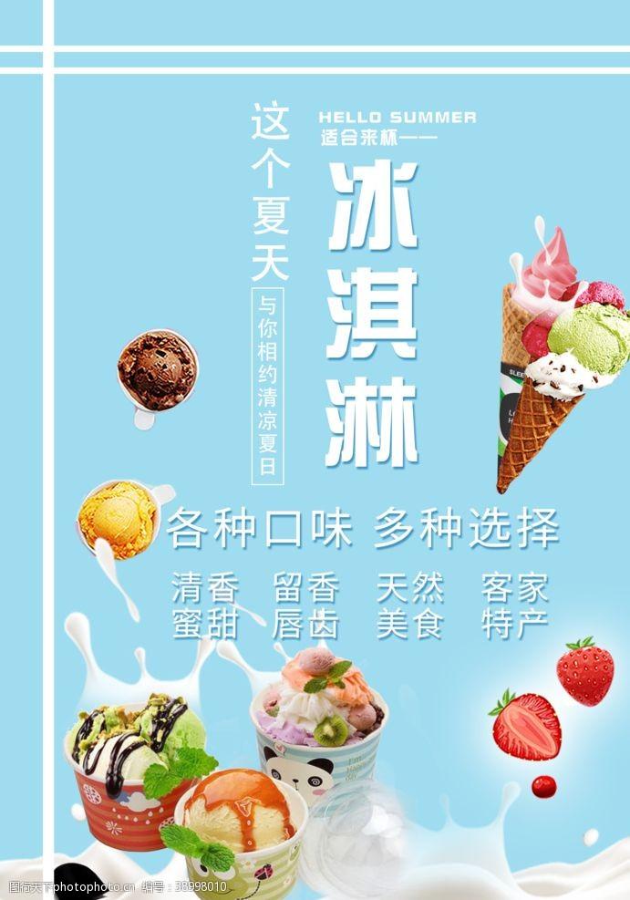 草莓冰淇淋 冰激凌图片