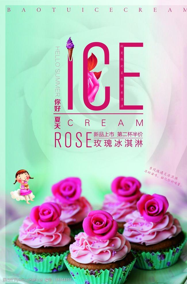 草莓冰淇淋 冰淇淋海报图片