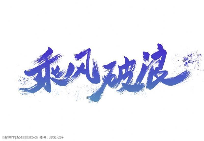 海浪背景 乘风破浪创意书法字体设计图片