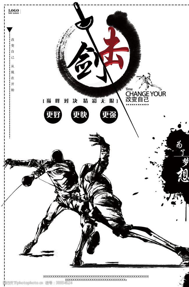 创意击剑运动活动海报图片