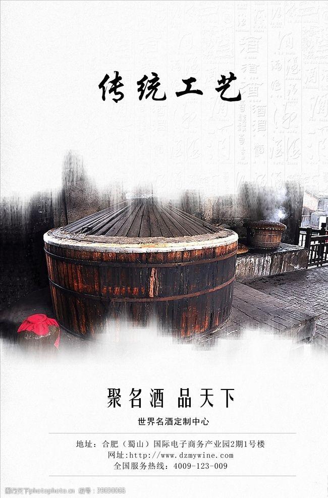 饮酒 传统工艺图片