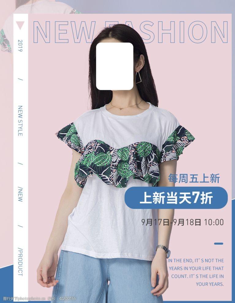 淘宝banner促销海报图片