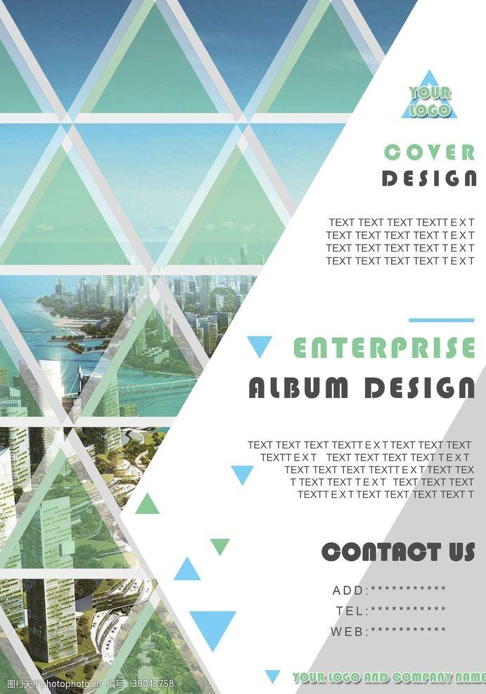 城市画册 封面设计图片