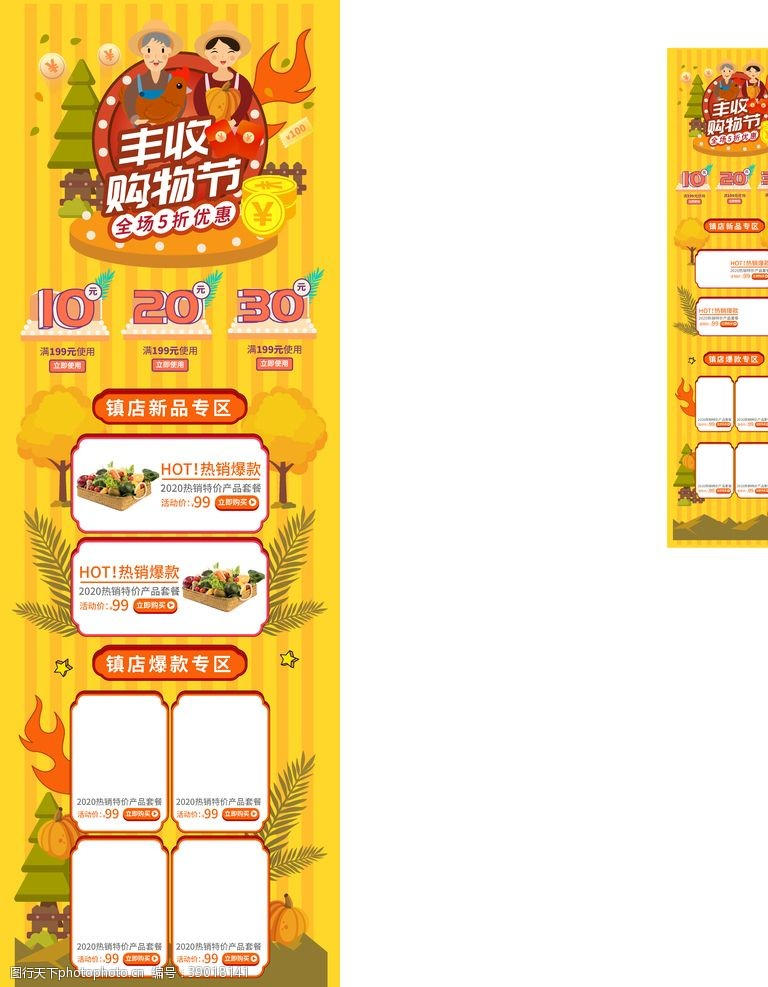 淘宝素材 丰收购物节购物节首页图片
