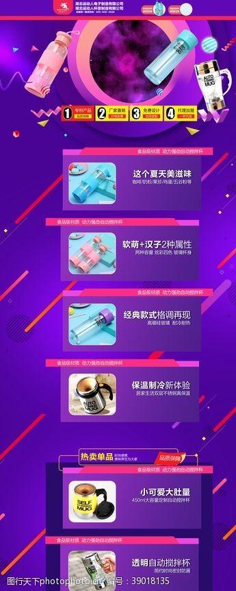 淘宝素材 国庆淘宝首页图片