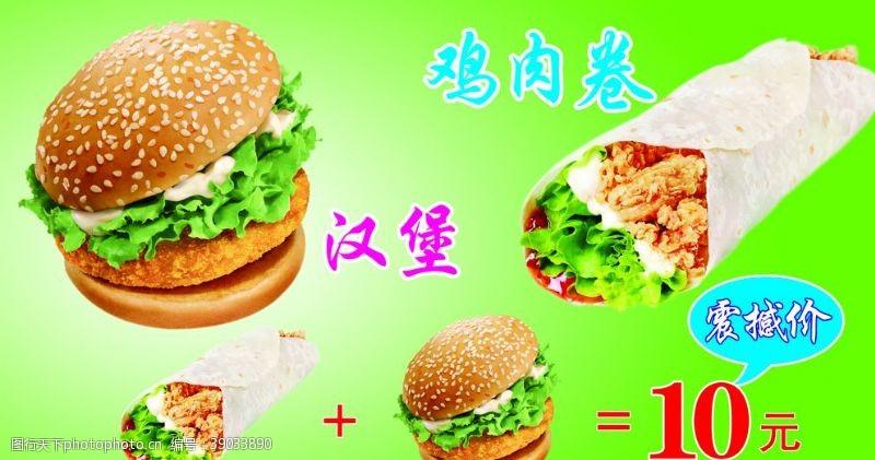 广告 汉堡图片