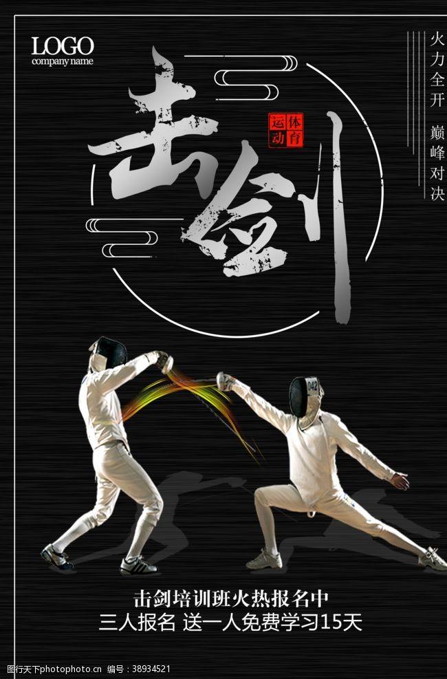 击剑运动 黑色创意击剑海报图片