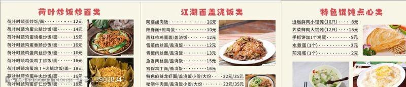 小吃店价目表 荷叶炒饭小吃菜单图片
