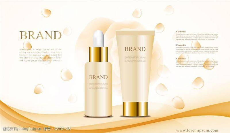 美容画册 化妆品广告图片
