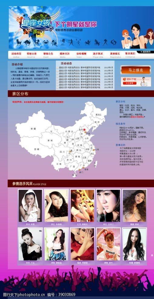 选秀海报 活动页面内部页图片