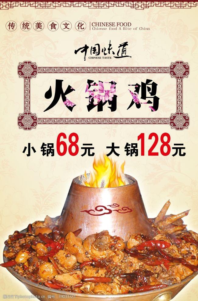 美食 火锅鸡图片