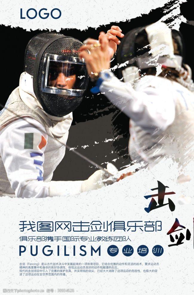 击剑运动 简约白色击剑海报图片