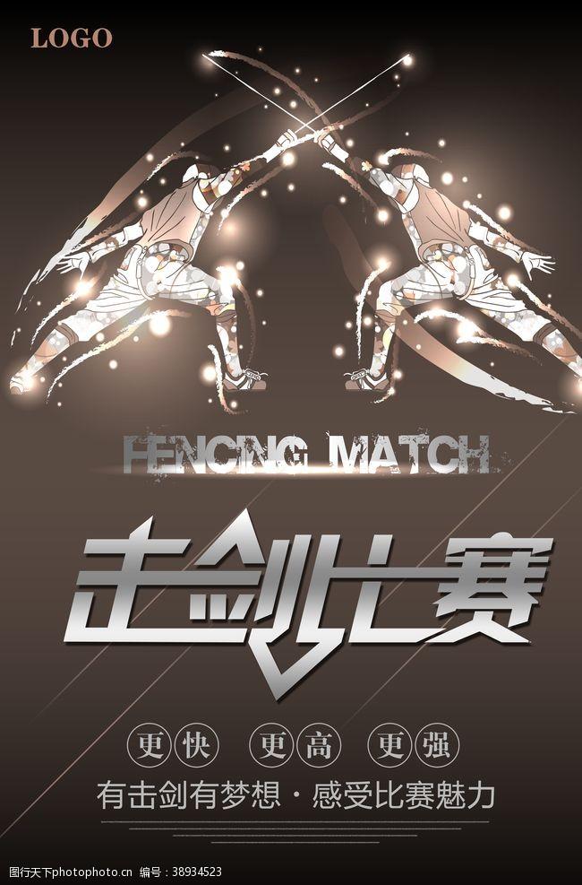 击剑运动 击剑比赛俱乐部海报图片