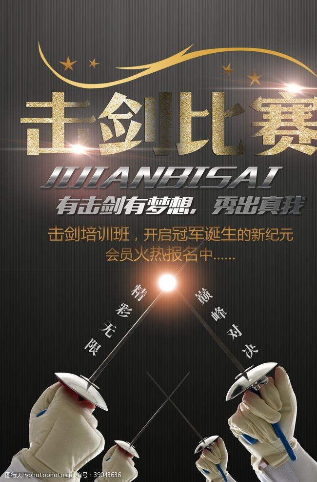 击剑运动 击剑体育休闲海报图片