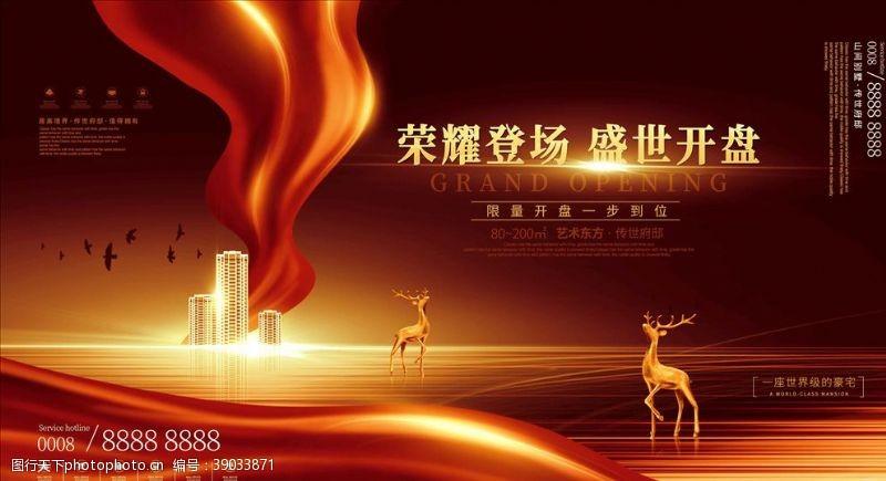广告 金色高端大气房地产盛大开盘宣传图片