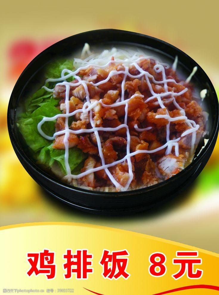 美食 鸡排饭图片