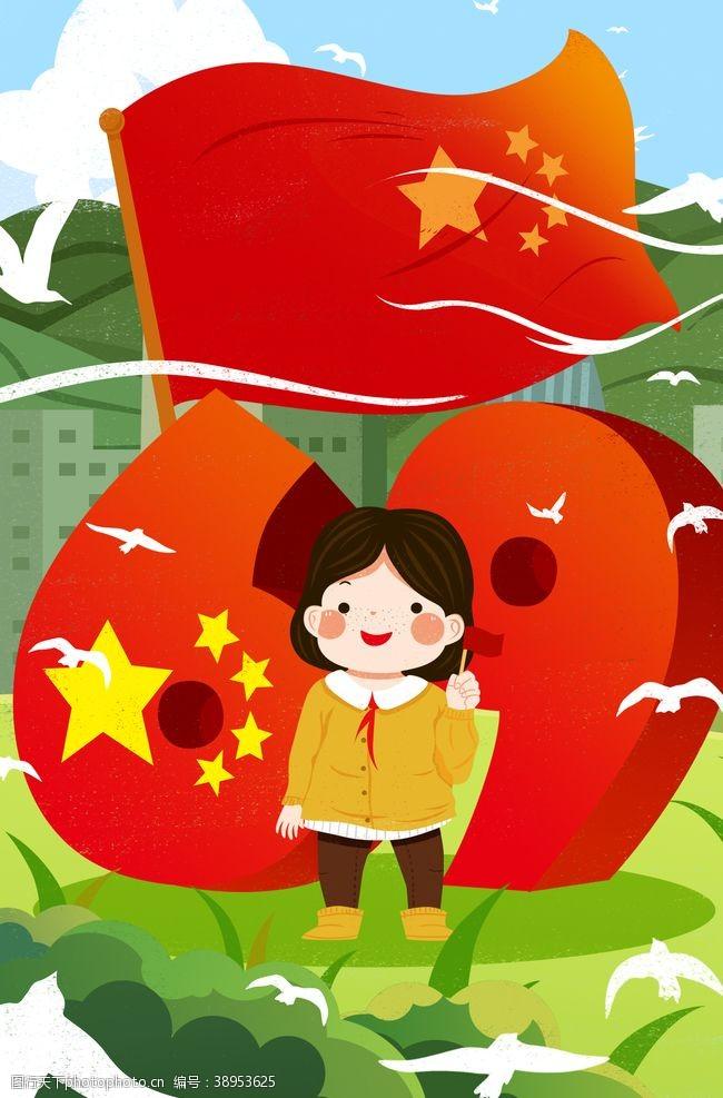 带你去旅行 卡通节日卡通手绘十一国庆节图片