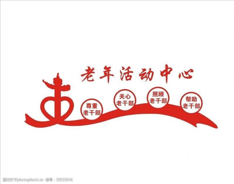 国内广告设计老年活动中心党建文化墙图片