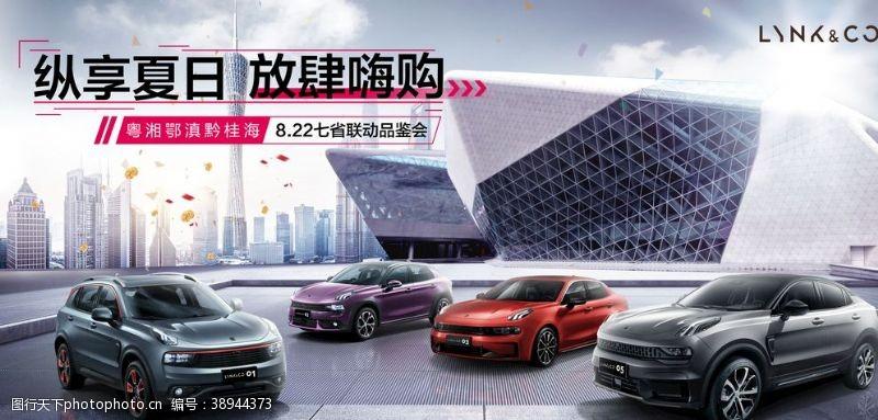 4s店车顶牌 领克汽车全系车型活动画面图片