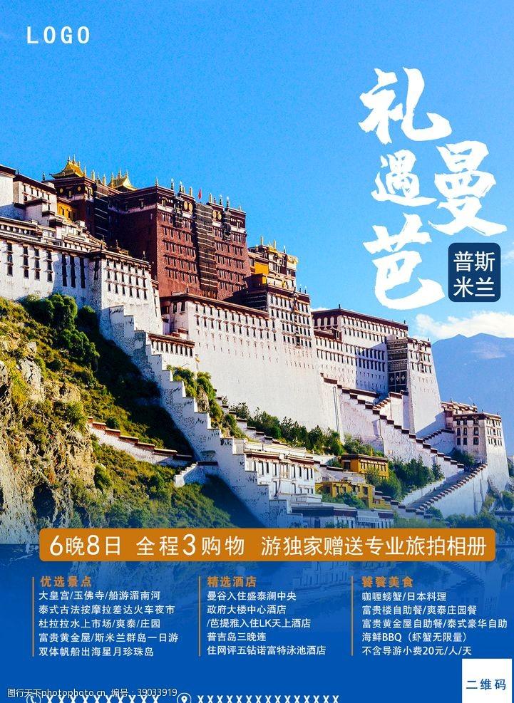 旅游海报宣传单展架广告设图片