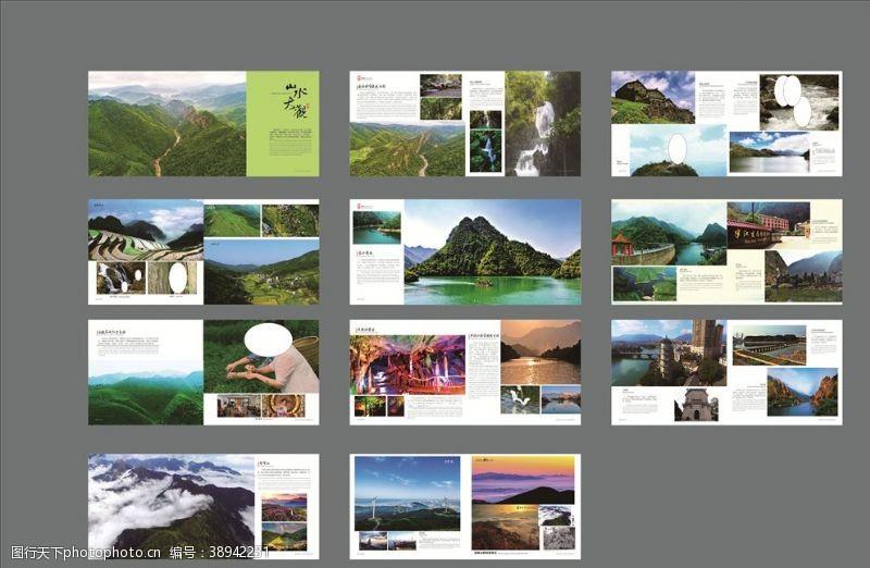 封面设计 旅游相册图片