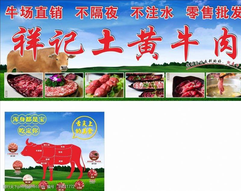 草地 牛肉店招牌图片
