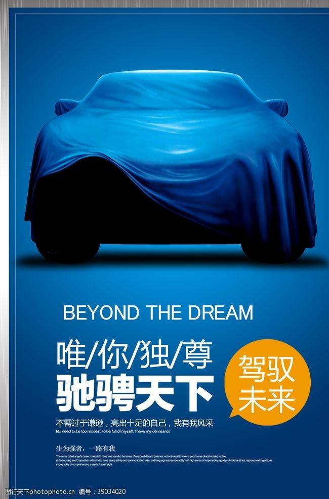 广告 汽车海报图片