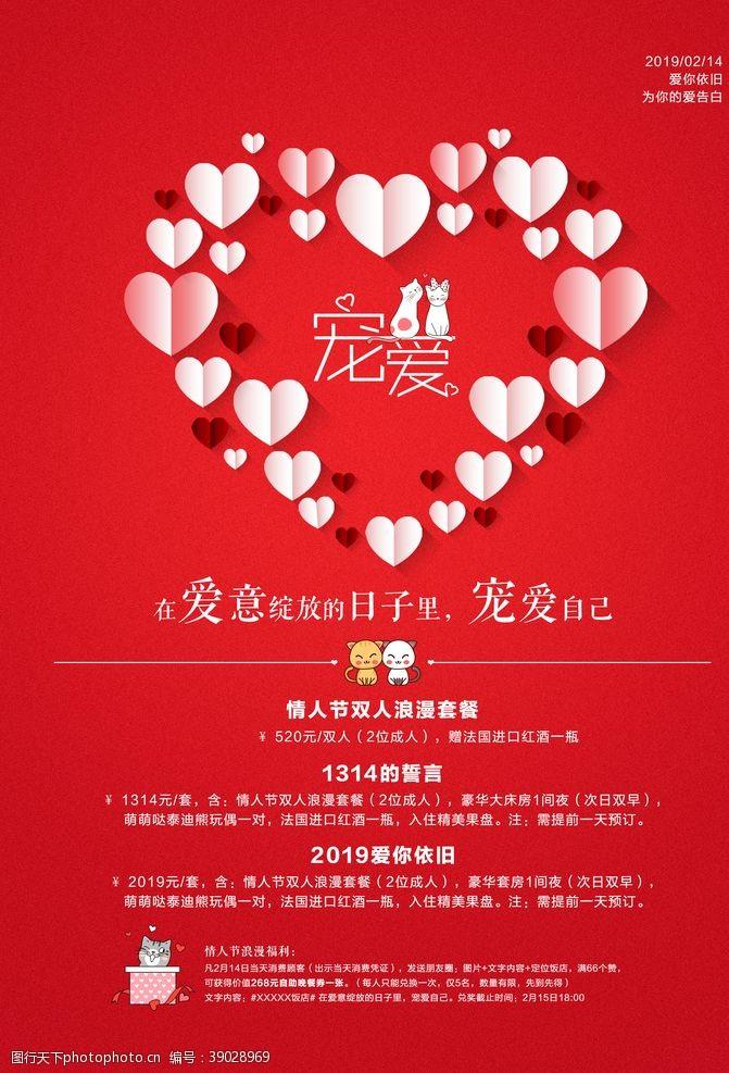 情人节活动 情人节海报图片