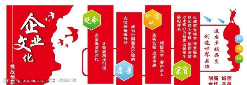 永攀高峰 企业文化墙图片