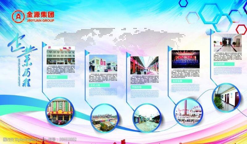 广告 企业文化展板图片
