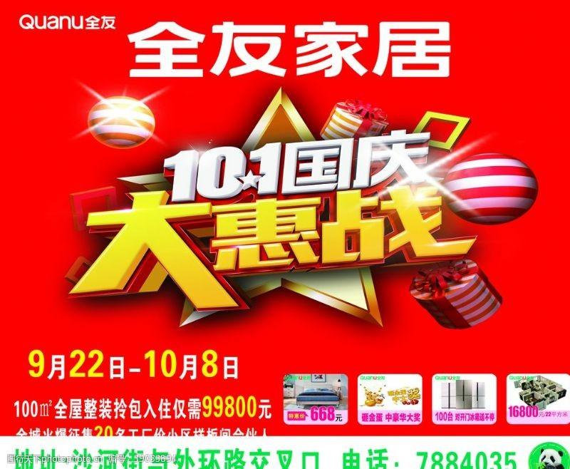 全友家居国庆大惠战户外广告图片