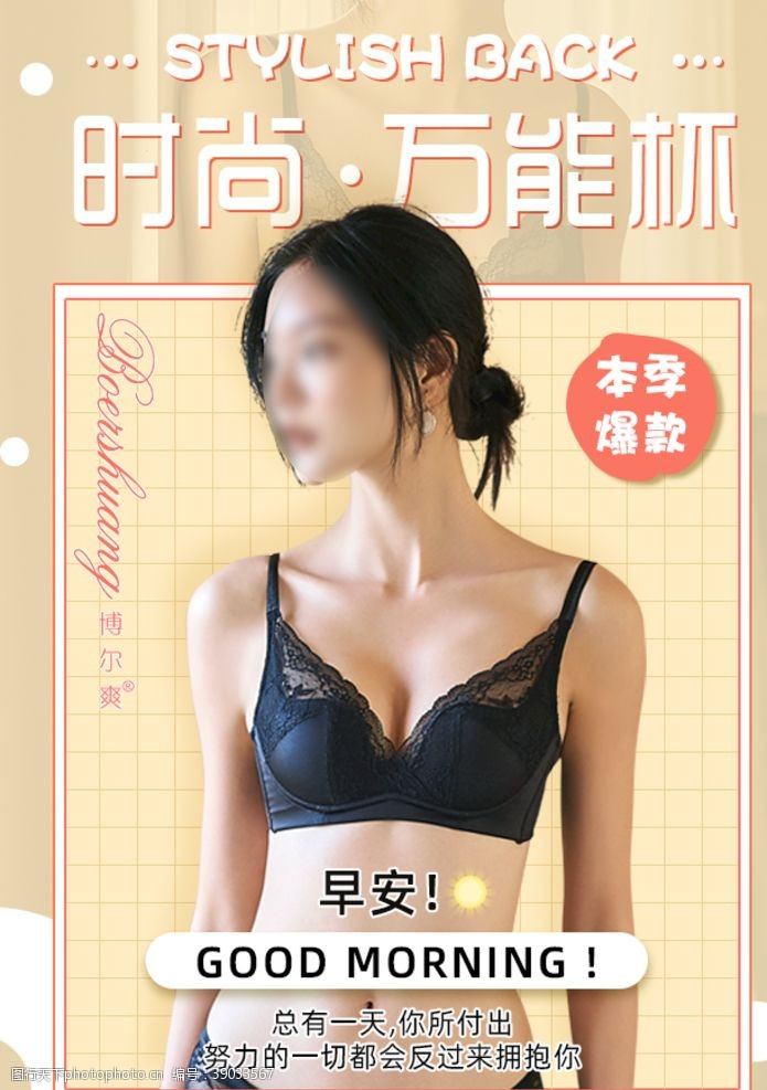时尚内衣海报早安心语图片