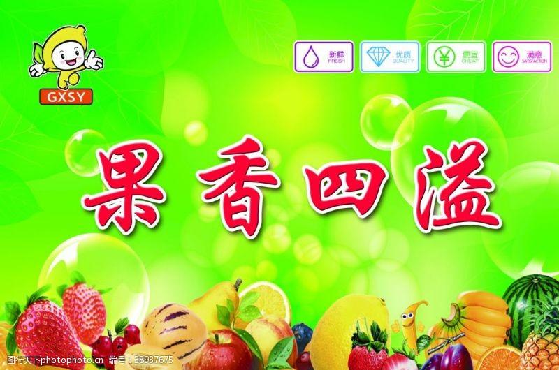 水果店背景墙 水果背景墙海报图片