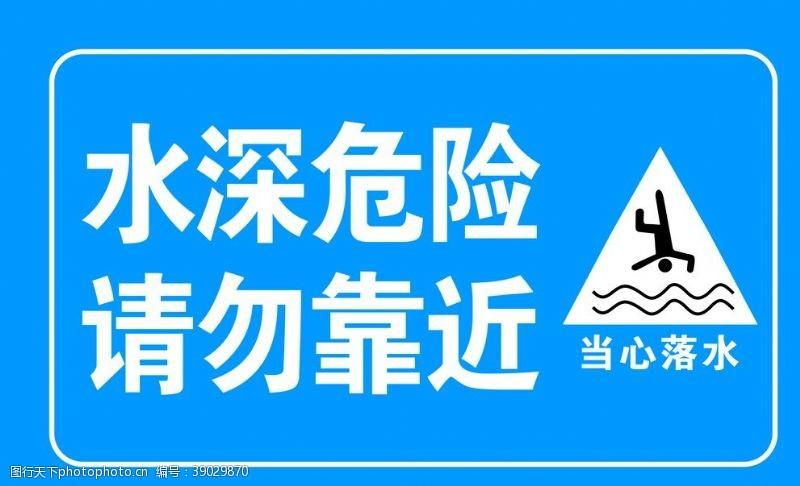 水图标 水深危险请勿靠近图片