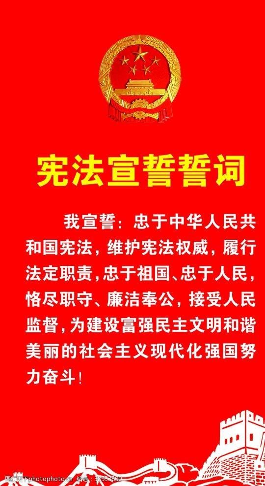 党政展板 宪法誓词图片