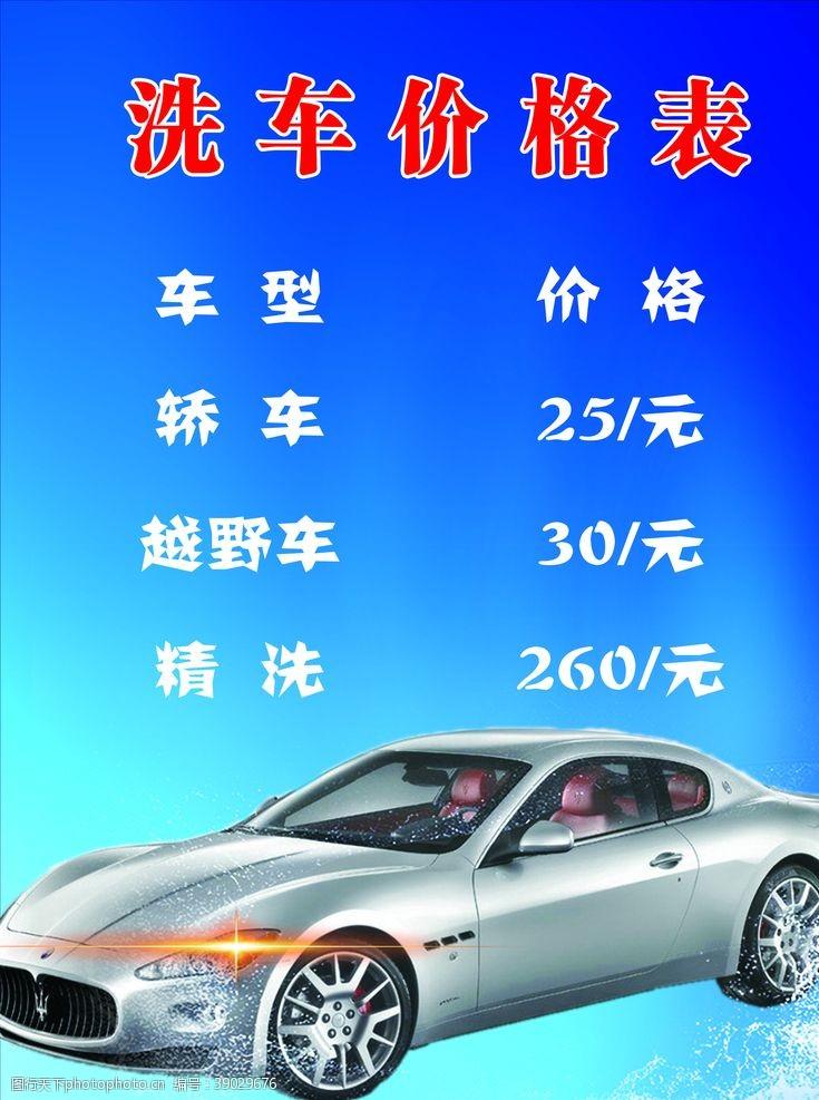 传广告 洗车店宣传图片