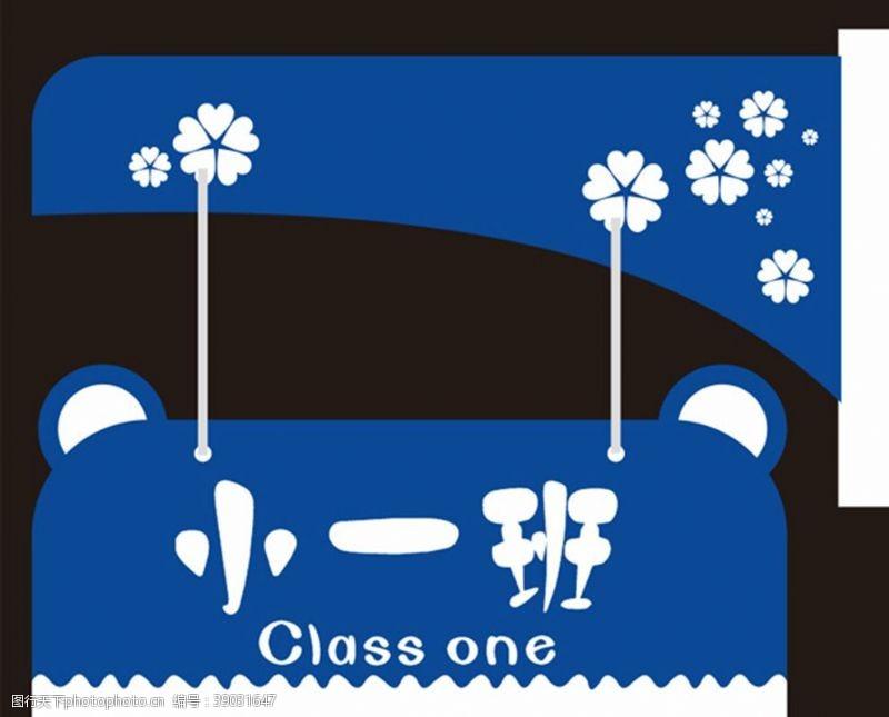 游戏 悬挂式幼儿园班牌图片
