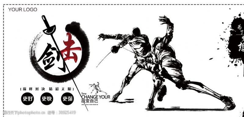 中国风水墨击剑运动宣传展板图片