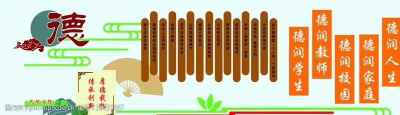 中国风校园文化校园展板图片