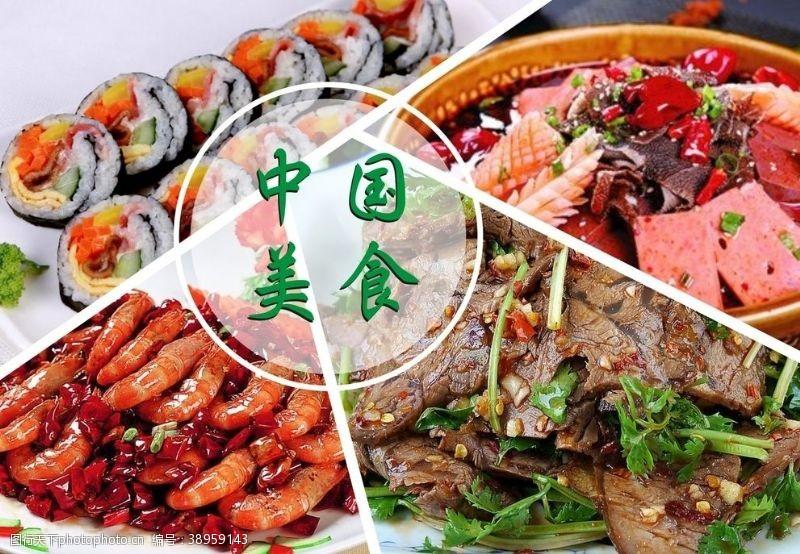 美食菜品 中国美食图片