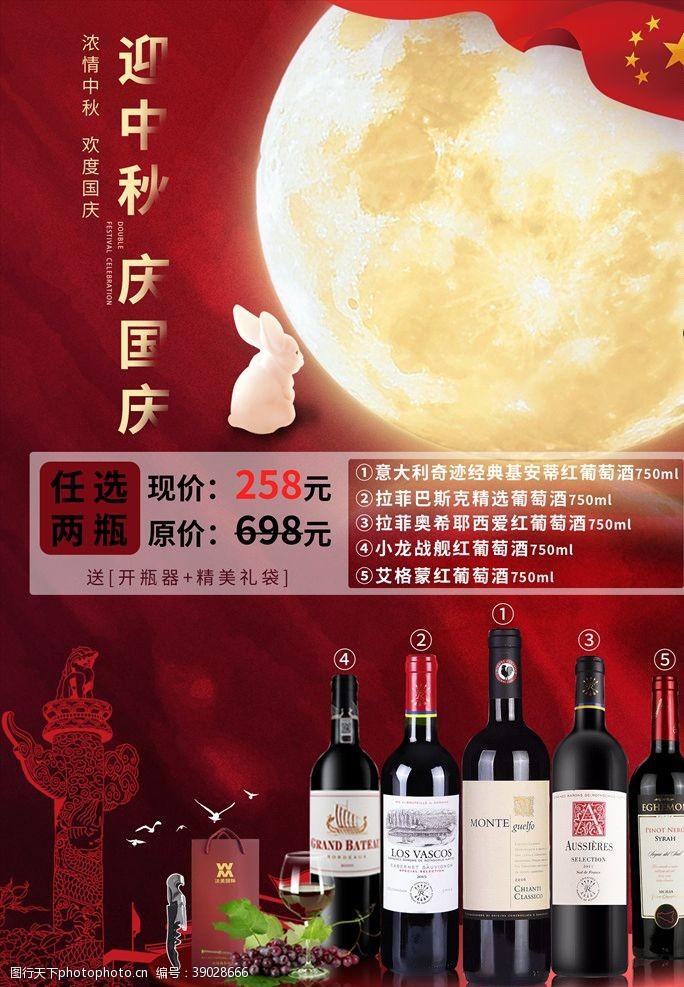 中秋国庆红酒特惠海报图片