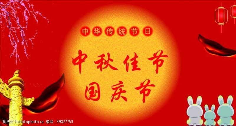 贺中秋 中秋节国庆节图片