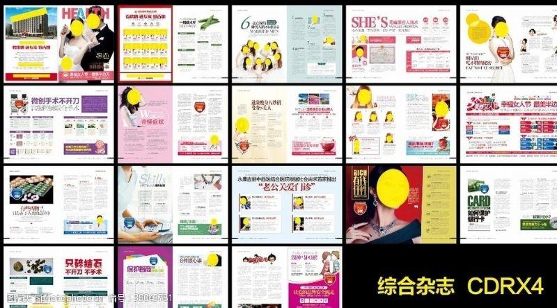 医疗杂志 综合3月杂志图片