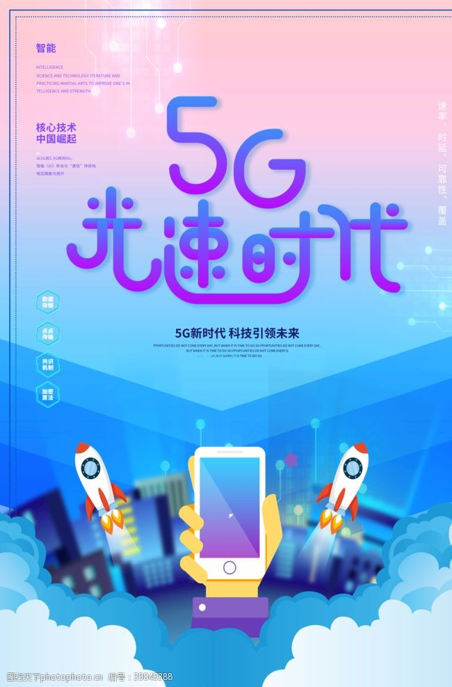 5g 5G活动图片