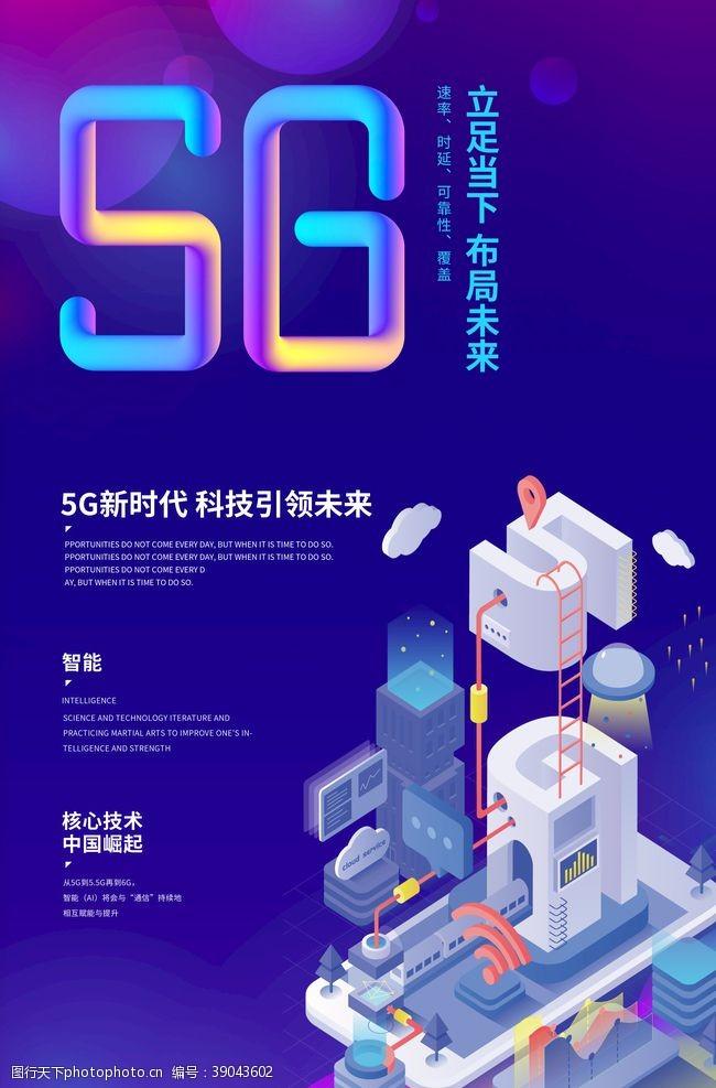 5g 5G时代图片
