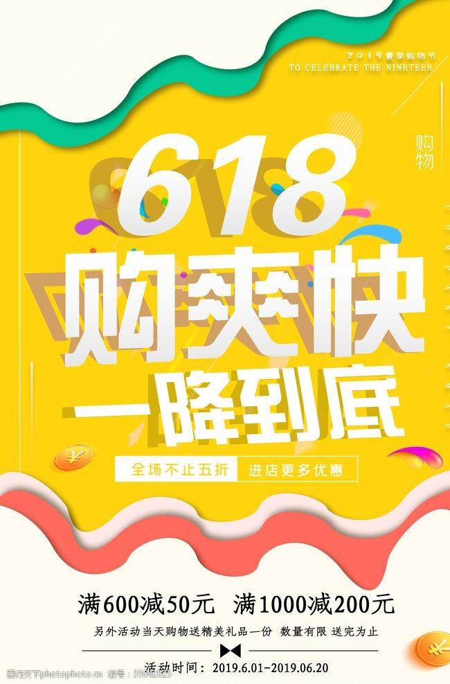 618海报 618购爽快图片