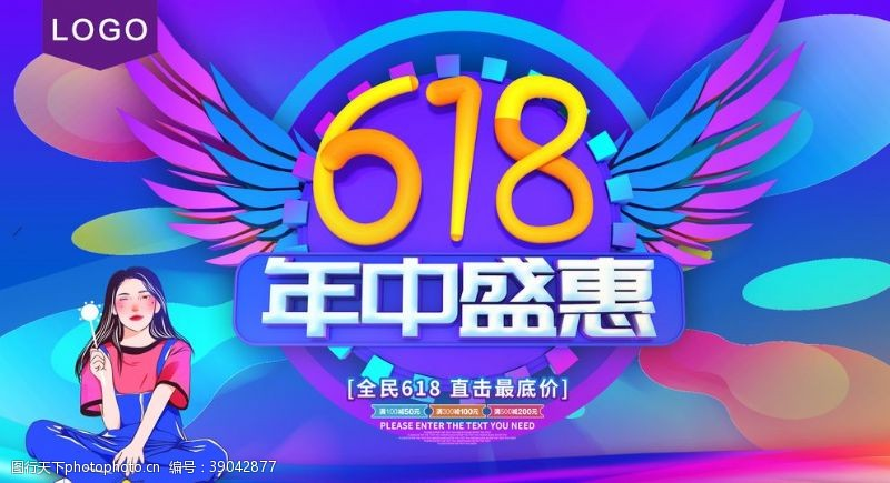 618海报 618年中盛惠图片