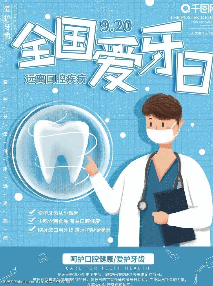 保护牙齿爱牙日图片
