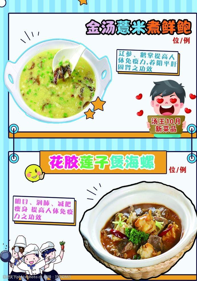 菜系 菜品湯炒菜圖片